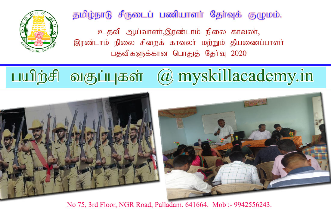 https://myskillacademy.org/wp-content/uploads/2020/09/Training-Classes-for-Police-Selection.jpg